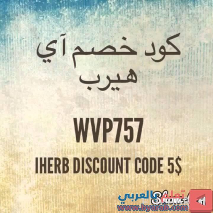 كود خصم ايهيرب اي هيرب Coding Arabic Calligraphy Iherb