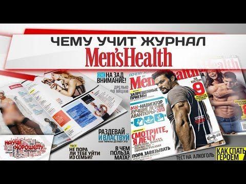 Чему учит журнал Men's Health?