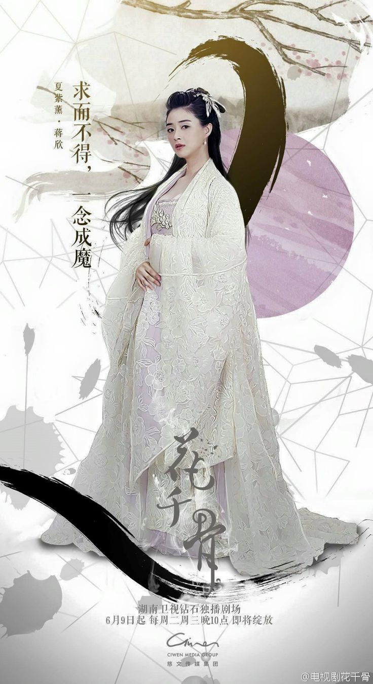 Chinese Drama the Wedding Gown