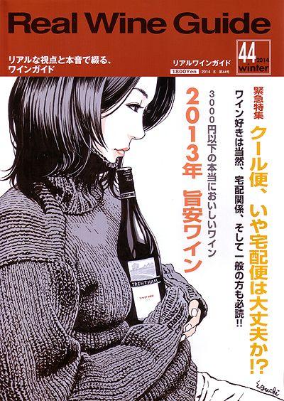 楽天市場:タカムラ ワイン ハウスの雑貨/書籍 >ワイン関連書籍 >リアルワインガイド >リアルワインガイド/第40号~第49号一覧。タカムラ…