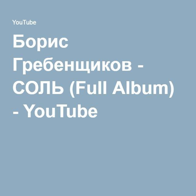 Борис Гребенщиков - СОЛЬ (Full Album) - YouTube
