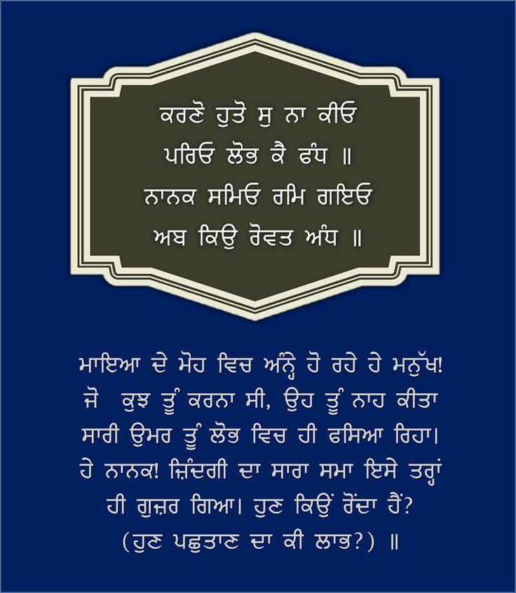 Dhan Sri Guru Granth Sahib Ji
