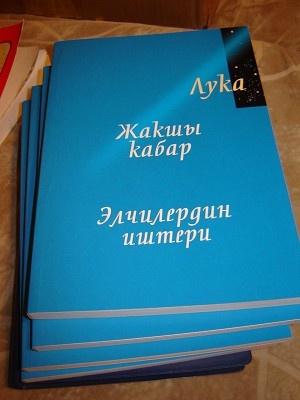 Gospel of Luke in Kyrgyz Language / Kyrgiz Language Scripture