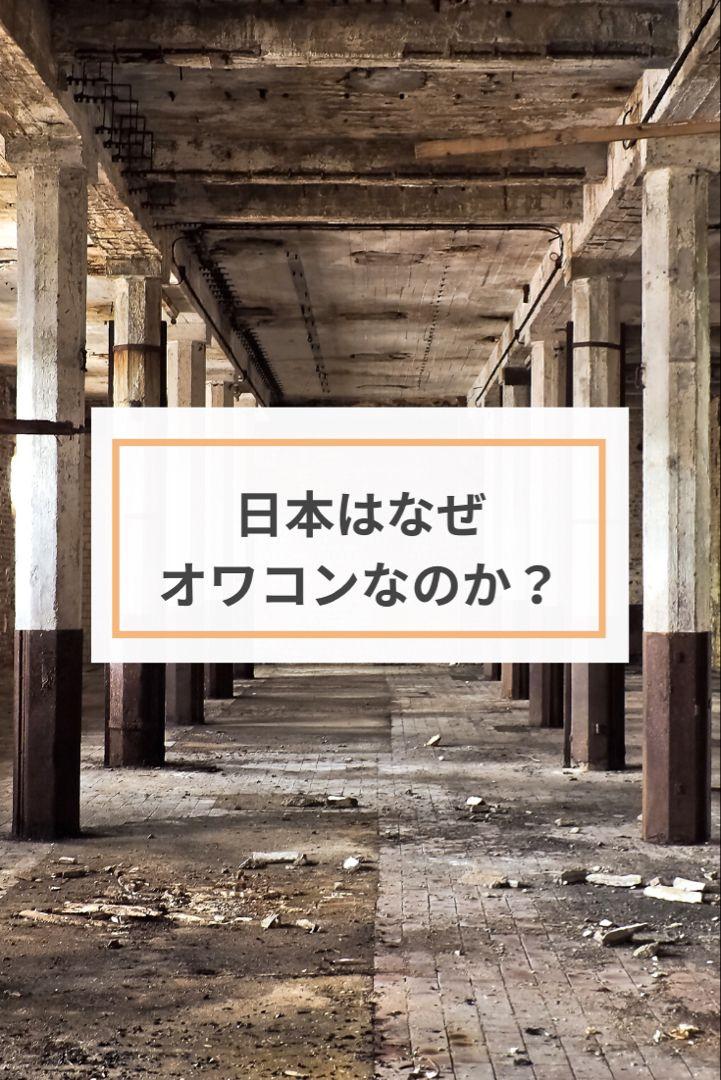 日本 は もう 終わり
