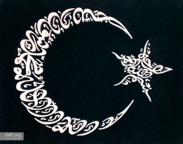 Crescent with Star Arabic CAlligraphy