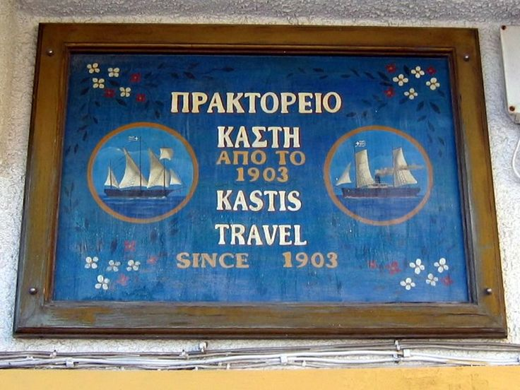 Travel agent's sign on the Greek island of  Kalymnos in the port capital of Pothia