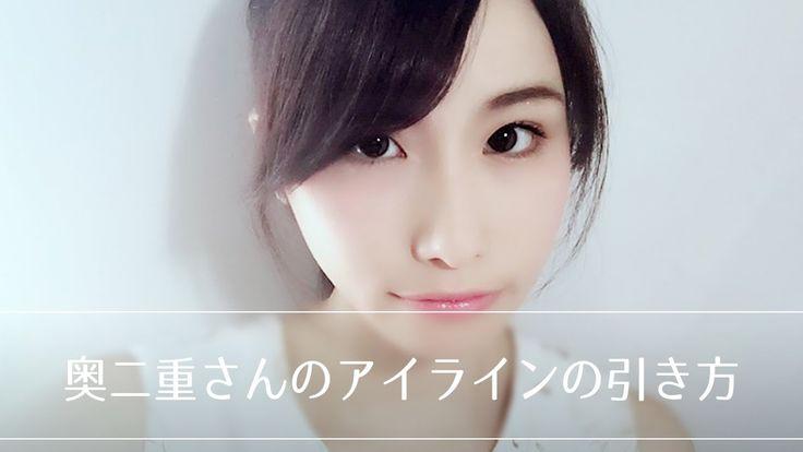 奥二重さんのアイラインの引き方◇otehon おてほん◇ - YouTube