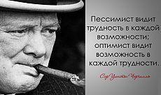 Мудрые цитаты Уинстона Черчилля