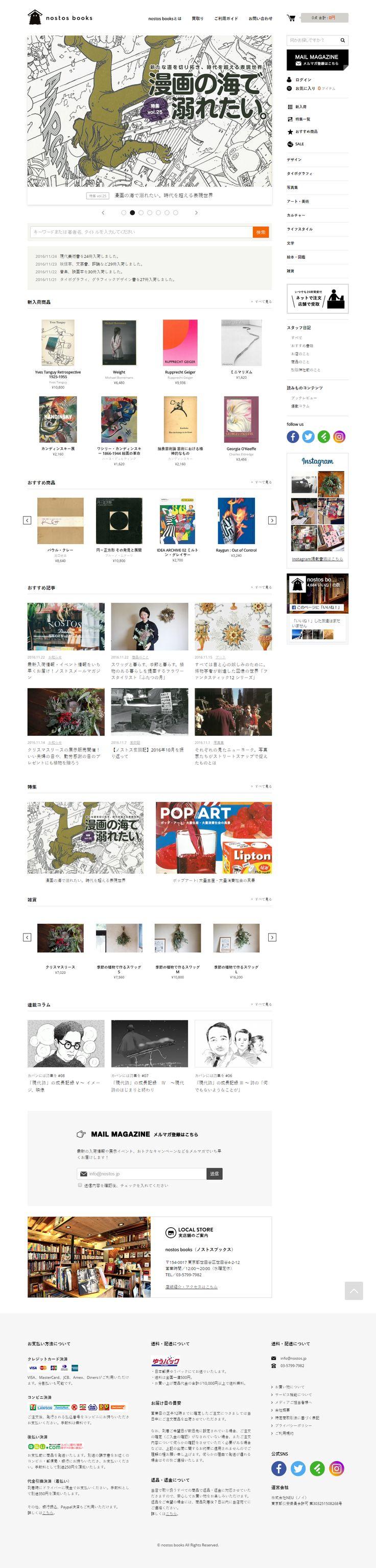 #shopping-store-web-design #ec #2-column-layout-rightnavi #key-color-black #bg-color-white #Japanese #Photographic #Slider