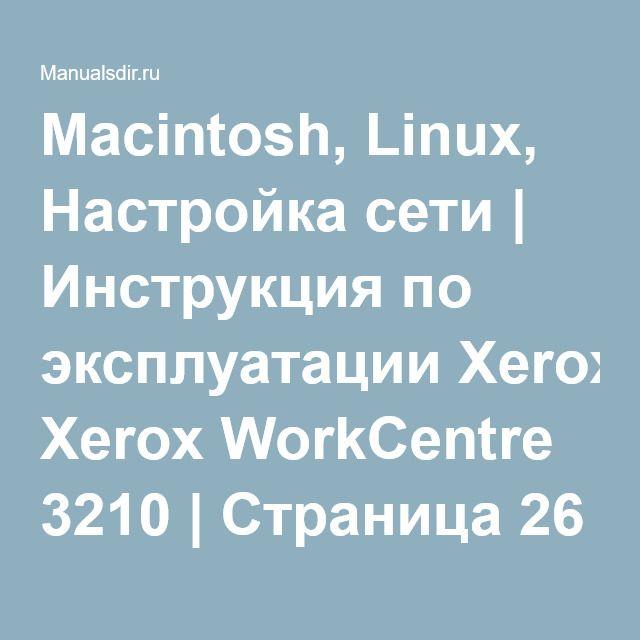 Macintosh, Linux, Настройка сети   Инструкция по эксплуатации Xerox WorkCentre 3210   Страница 26 / 149