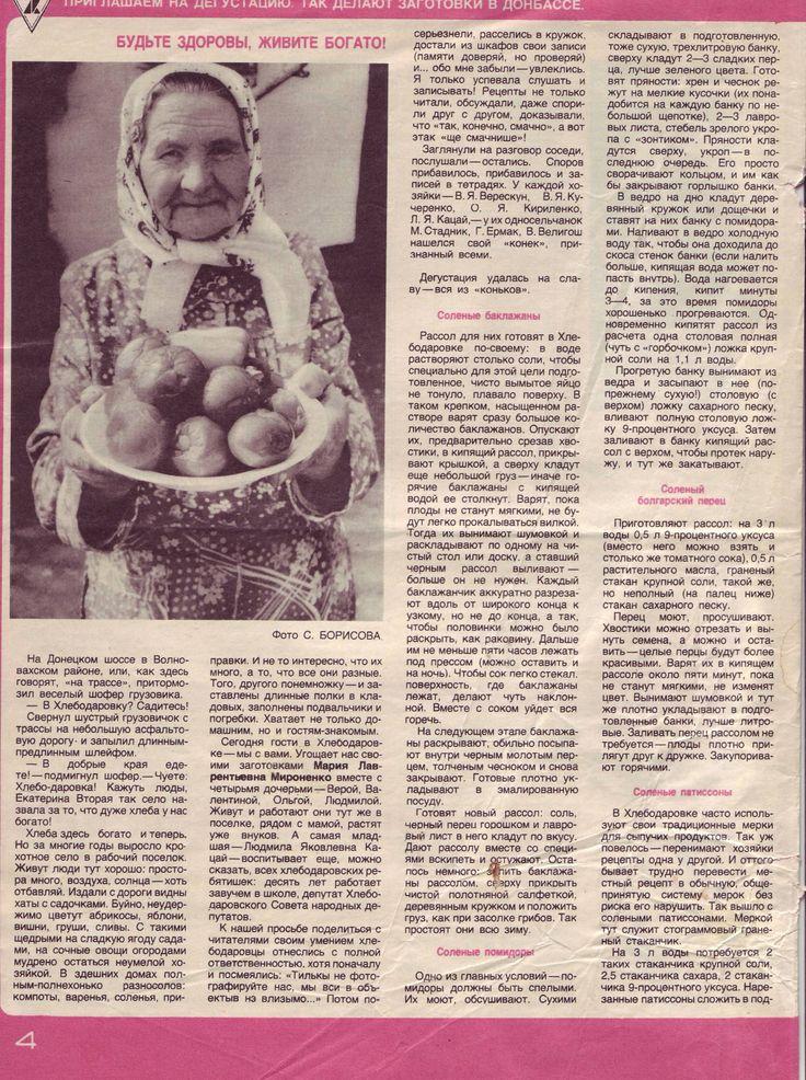 Украинские ретро-рецепты - у меня есть такая же вырезочка - бабулечка из Хлебодаровки