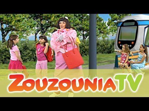 Ζουζούνια - Το Τραμ (Official)