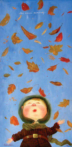 Fall! By one of my favorite Ukrainian artists, Yevgeniya Gapchinska