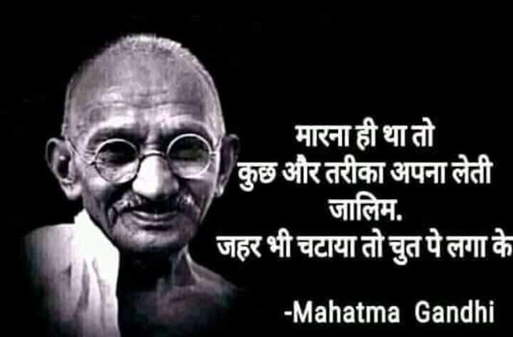 Pin By Sandip Dhanvijay On Funny Gandhi Quotes Life Is Hard Quotes Funny Dialogues