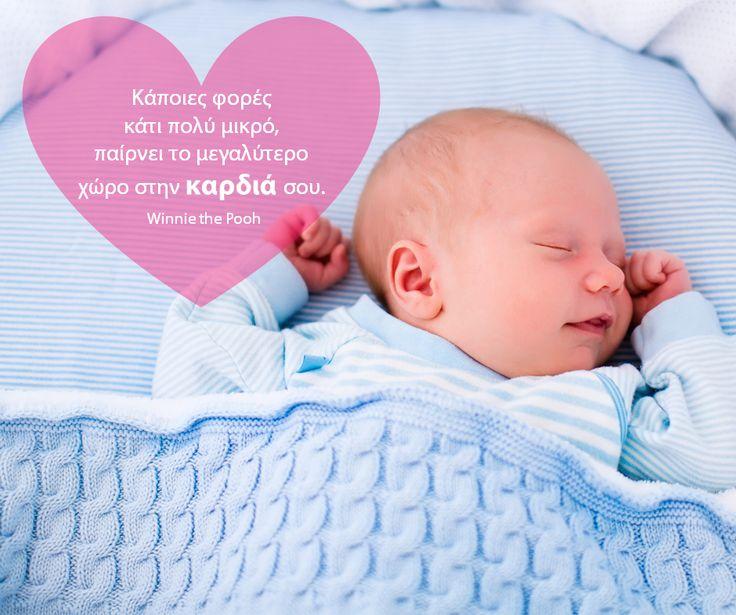 #αγαπη #παιδι #καρδια #winniethepooh #inaturalLove #inaturalBaby