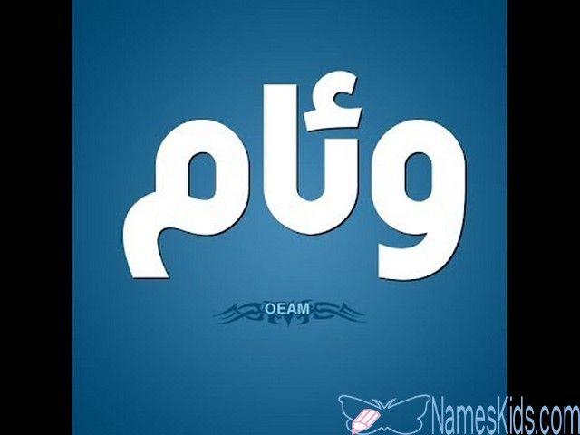 معنى اسم وئام وصفات حامله Weam Weam اسم وئام دلع وئام صفات اسم وئام Company Logo Vimeo Logo Tech Company Logos