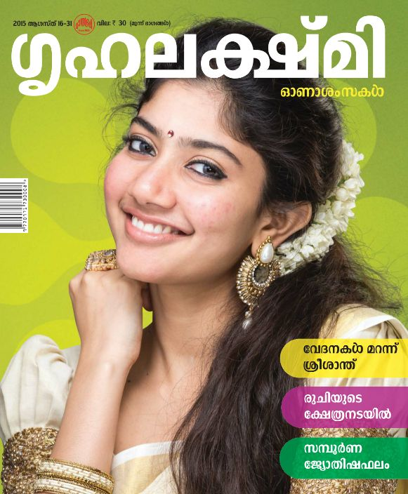 Mathrubhumi Grihalakshmi Onam Special Issue is out.. Grab your copy from Magsonwink Estore