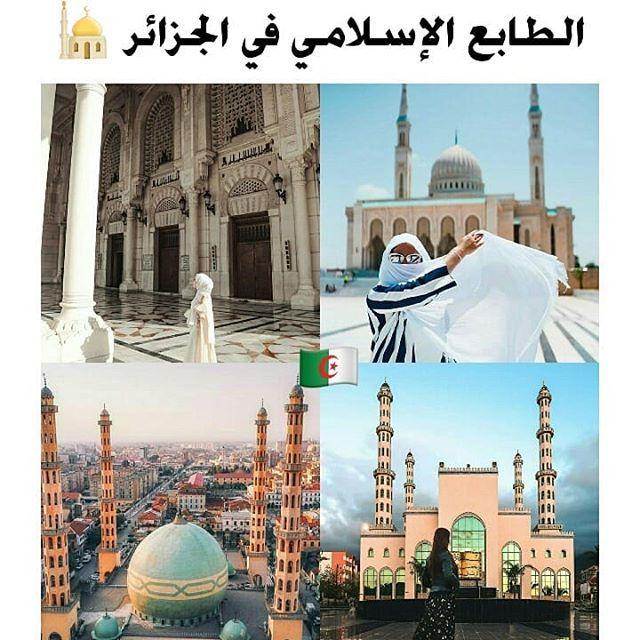 المعمار الاسلامي في الجزائر صور في مختلف ولايات الوطن Travel Tourismalgeria Tourisme Travelalgeria Voyage Algeri Tourism Taj Mahal Travel