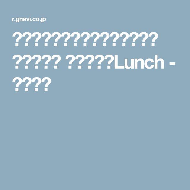 ベーカリーレストランサンマルク 多摩南野店 メニュー:Lunch - ぐるなび