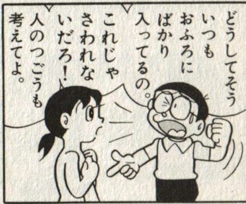 """How come you are taking bath all the time? I can't touch you when you are in bath, do you ever think about how I feel!?"" 