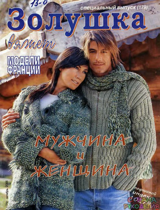Золушка вяжет 179-2005-10 Спец выпуск Модели Франции - Золушка Вяжет - Журналы…