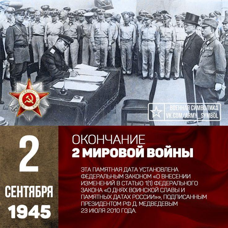 2 сентября в России отмечается как «День окончания Второй мировой войны (1945 год)». Эта памятная дата установлена Федеральным законом «О внесении изменений в статью 1 Федерального закона «О днях воинской славы и памятных датах России»», подписанным президентом РФ Д. Медведевым 23 июля 2010 года. Если говорить точно, совсем новым этот праздник не назовешь, — он был учрежден 3 сентября 1945 года — на следующий день после капитуляции Японии — Указом Президиума Верховного Совета СССР как День…