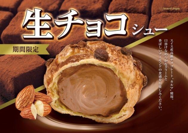 スイス産高級チョコを使用した「生チョコシュー」が全国のピアードパパに!  販売中ですよ♪ #ビアードパパ #シュークリーム #生チョコ #チョコレート #バレンタイン