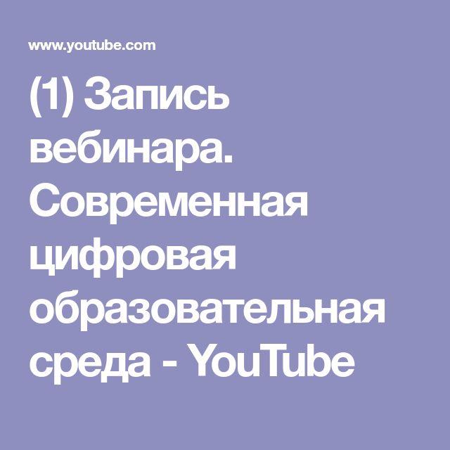 (1) Запись вебинара. Современная цифровая образовательная среда - YouTube