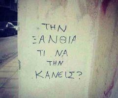 εεε?? greek quotes