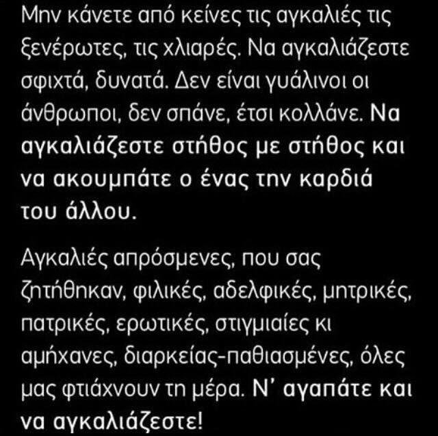 αυτές τις διαρκείας - παθιασμένες θέλουμε! #greek #quotes