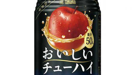 りんご果汁50リッチな味わいおいしいチューハイりんご--微炭酸がさわやか