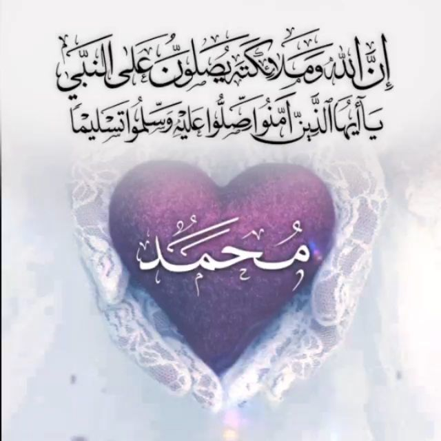كنوز التراث الإسلامي On Instagram لكل شخص متواجد الآن يا رب يرزقك رؤية النبي في المنام صلوا على من ينادي يوم القيامة أمتي أمتي Heart Ring Jewelry