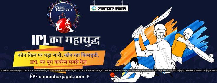 ~ रामनवमी के पावन अवसर पर आप सभी को समाचार जगत परिवार की ओर से हार्दिक शुभकामनाएं। ~ #Ramnavami #HinduReligion #Navratri #India #Festival #SamacharJagat