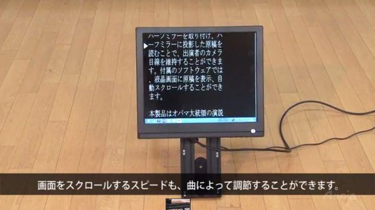 テレプロンプター床置き型セットアップの仕方【アテイン株式会社】