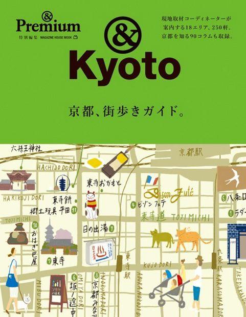 &Premium特別編集 京都、街歩きガイド。 | マガジンハウスの本