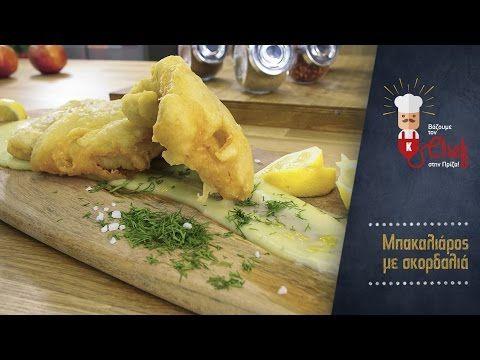 Μπακαλιάρος Σκορδαλιά από τον Γιώργο Τσούλη   Βάζουμε τον Chef στην Πρίζα - YouTube