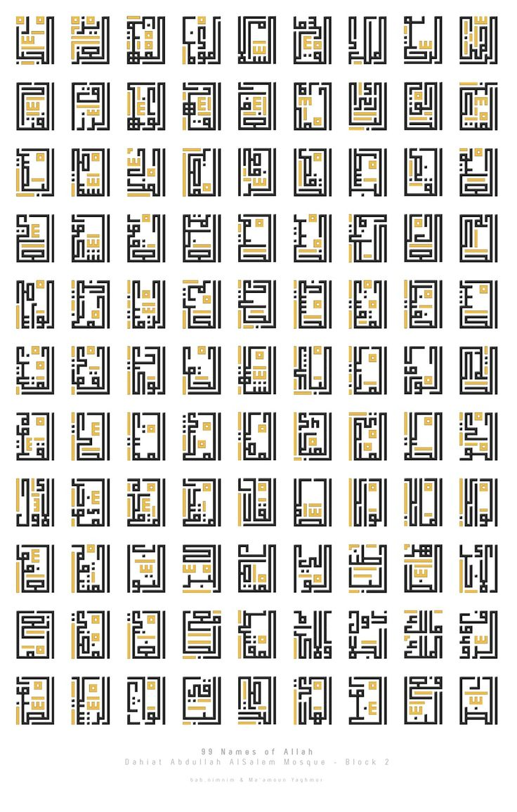 so architecture, too interesting. 99-names-of-allah.jpg (1000×1572)