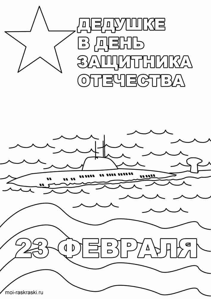 Днем, раскраска с 23 февраля открытки