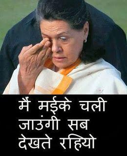 Sonia Gandhi Funny