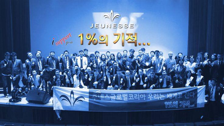 주네스 Jeunesse 1%의 기적... - 대전센터 Grand Opening Seminar