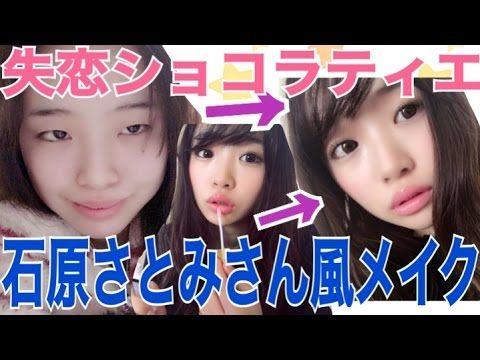 ものまねメイク】失恋ショコラティエの【石原さとみ】さん風メイク ...