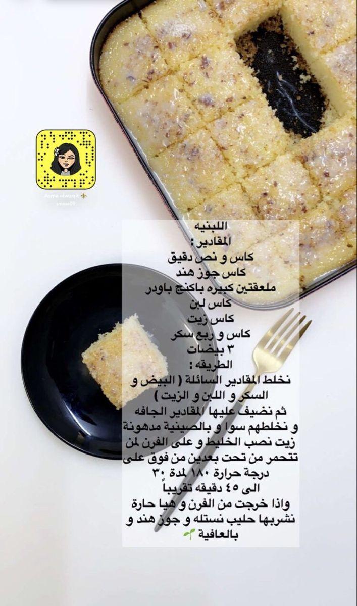 كيكة اللبنيه Food Receipes Food Recipies Sweets Recipes