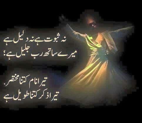 İshQ-e-HaQiQi !!!!