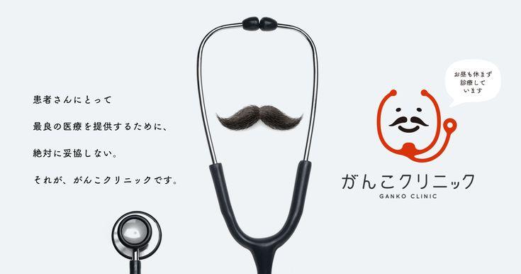 福岡市の内科と在宅治療を行っている病院。 白と黒、ほんの少しの赤を基調としており、スッキリとオシャレな感じ。さらに、そこに院長先生のヒゲを各所に使い、そんじょそこらの医者とは違う感を出し、フォントに丸みを持たせてリラックスした感じを出している。