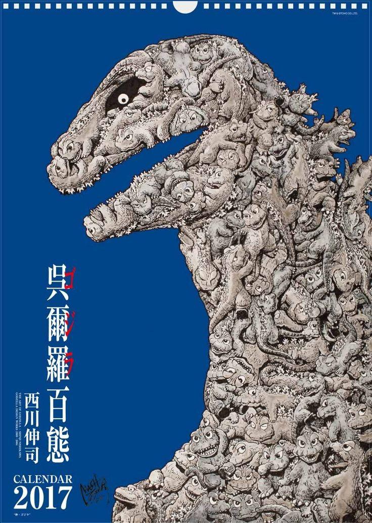 西川伸司 呉爾羅百態 2017カレンダー | mobydick