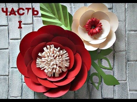 Цветы из бумаги на стену - YouTube