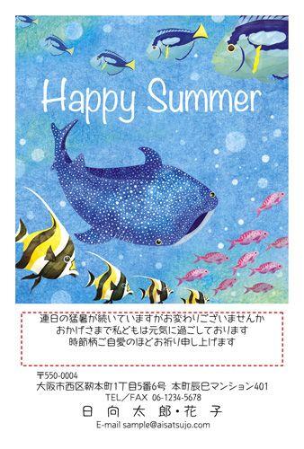 南国の海の中。色とりどりのお魚たちから陽気に夏のご挨拶です。