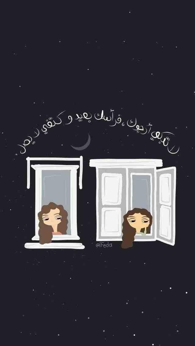 خلفيات و رمزيات الحب المرأة لا تبك أرجوك Funny Cartoon Quotes Cartoon Quotes Drawing Quotes
