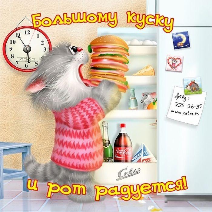 Прикольная картинка приятного аппетита, открытка приятного аппетита