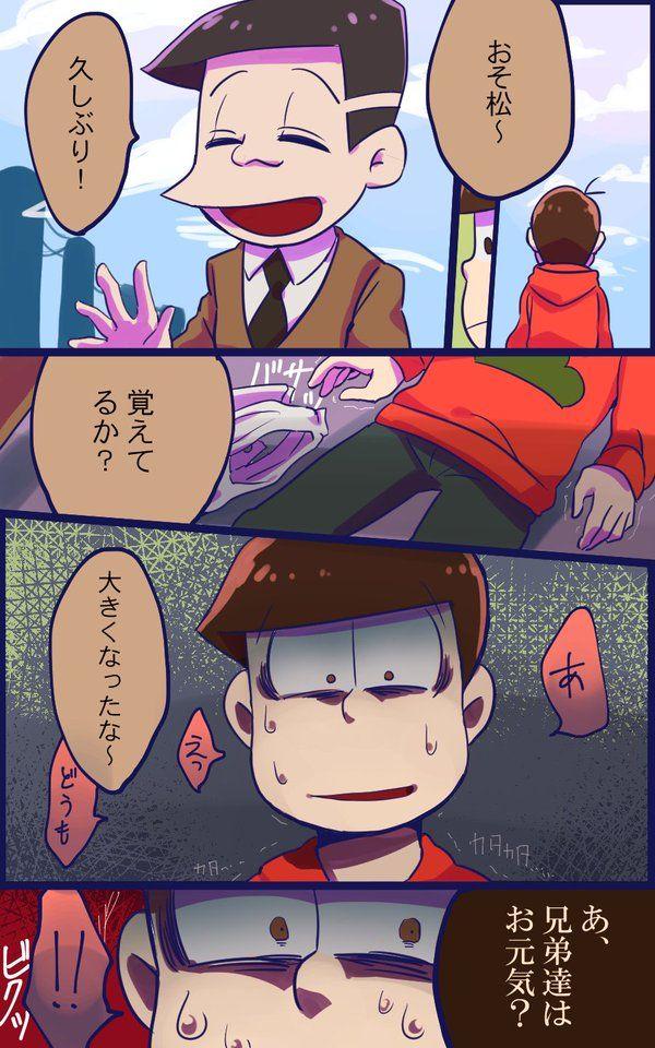 東郷さんの存在を知ってから、おそ松兄さんが余裕なくなる話